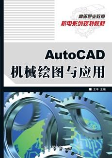 AutoCAD机械绘图与应用