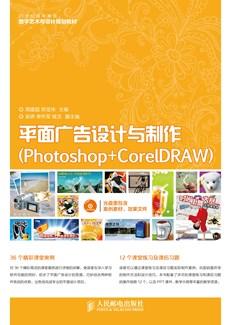 平面广告设计与制作(Photoshop+CorelDRAW)