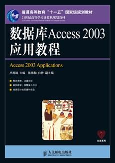 數據庫Access 2003 應用教程