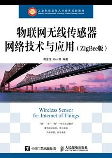 物联网无线传感器网络技术与应用(ZigBee版)