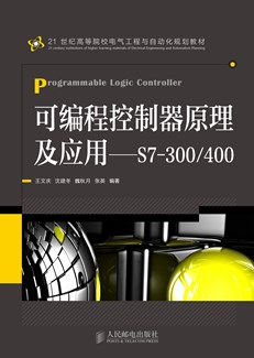 可编程控制器原理及应用——S7-300/400