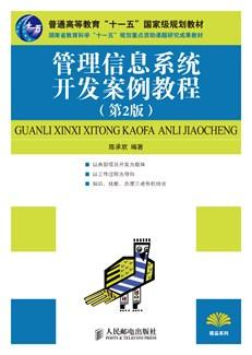 管理信息系统开发案例教程(第2版)