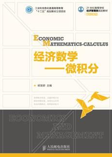 经济数学——微积分