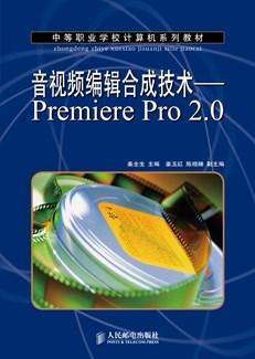 音视频编辑合成技术-Premiere Pro 2.0
