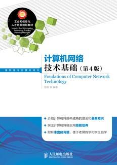 计算机网络技术基础(第4版)