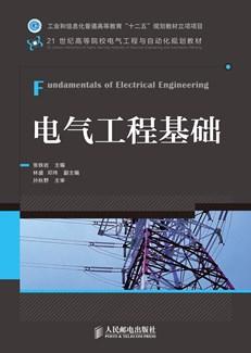 电气工程基础