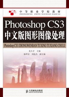 Photoshop CS3中文版图形图像处理