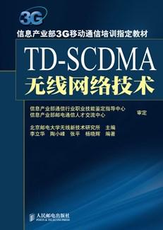 TD-SCDMA無線網絡技術