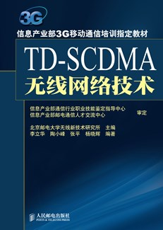 TD-SCDMA无线网络技术