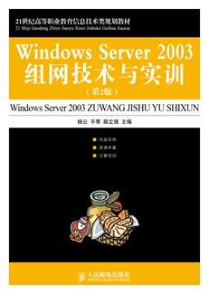 Windows Server 2003组网技术与实训(第2版)