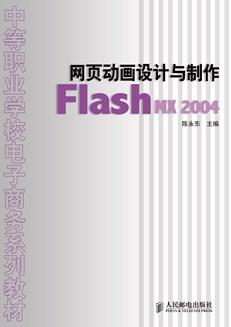 网页动画设计与制作——Flash MX 2004