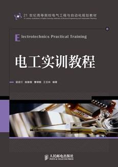 电工实训教程
