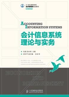 会计信息系统理论与实务