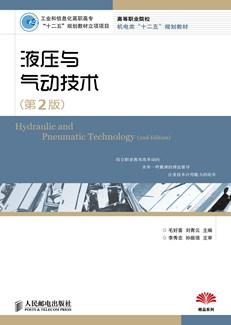 液压与气动技术(第2版)