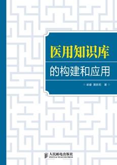 医用知识库的构建和应用