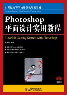 Photoshop平面设计实用教程