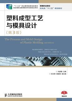 塑料成型工艺与模具设计(第3版)