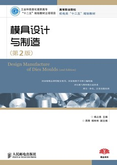 模具设计与制造(第2版)