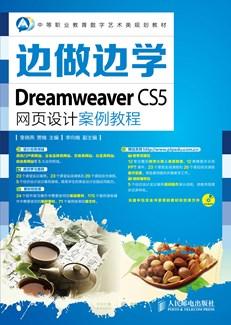 边做边学——Dreamweaver CS5网页设计案例教程