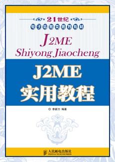 J2ME实用教程