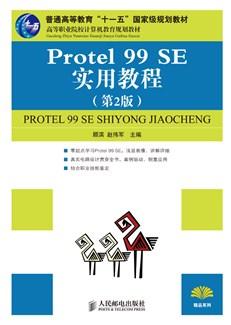 Protel 99 SE实用 教程(第2版)