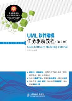 UML软件建模任务驱动教程(第2版)