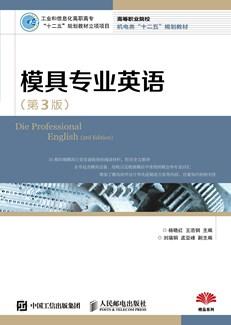 模具专业英语(第3版)