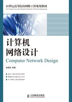 計算機網絡設計