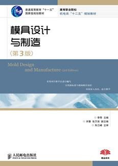 模具设计与制造(第3版)