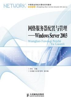网络服务器配置与管理——Windows Server 2003
