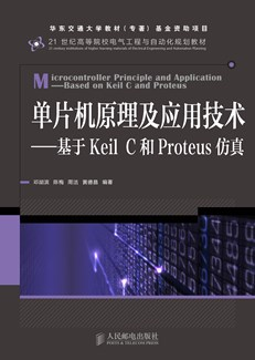 单片机原理及应用技术-基于Keil C和Proteus仿真