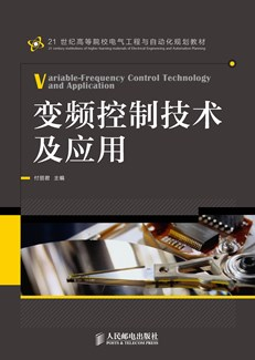 变频控制技术及应用