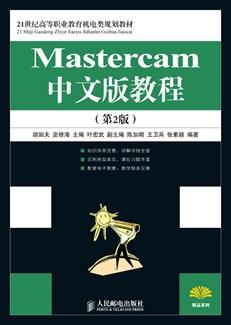 Mastercam中文版教程(第2版)