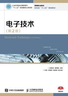 电子技术(第2版)