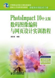 PhotoImpacr10中文版数码图像编辑与网页设计实训教程