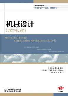 机械设计(含工程力学)