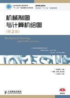 机械制图与计算机绘图(第2版)