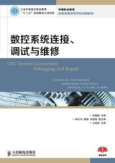 数控系统连接、调试与维修