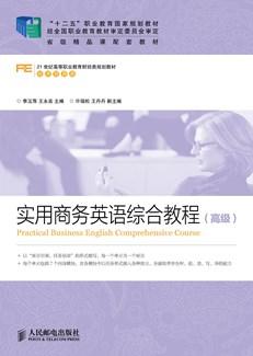 实用商务英语综合教程(高级)
