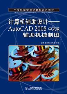 计算机辅助设计——AutoCAD 2008 中文版辅助机械制图