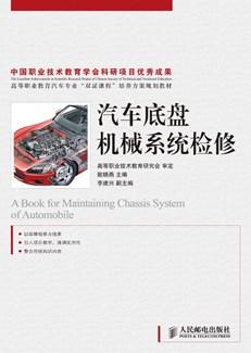 汽車底盤機械系統檢修