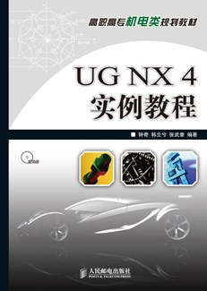 UG  NX 4 实例教程