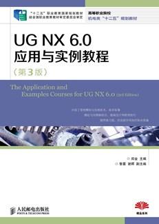 UG NX6.0应用与实例教程(第3版)