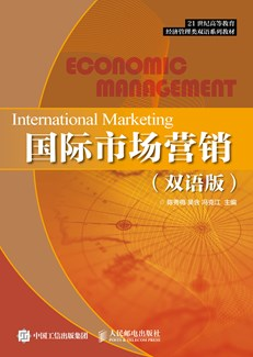 国际市场营销(双语版)