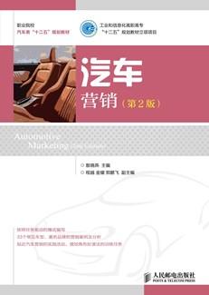 汽车营销(第2版)