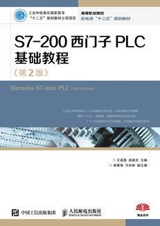 S7-200西门子PLC基础教程(第2版)