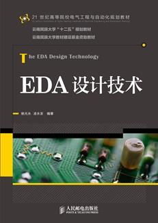 EDA设计技术