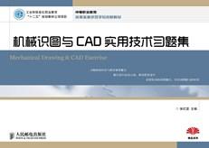 机械识图与CAD实用技术习题集