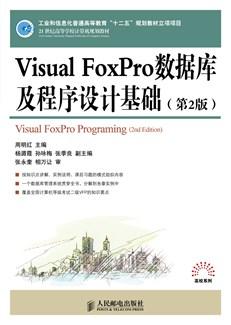Visual FoxPro数据库及程序设计基础(第2版)