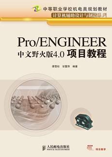 Pro/ENGINEER中文野火版4.0项目教程